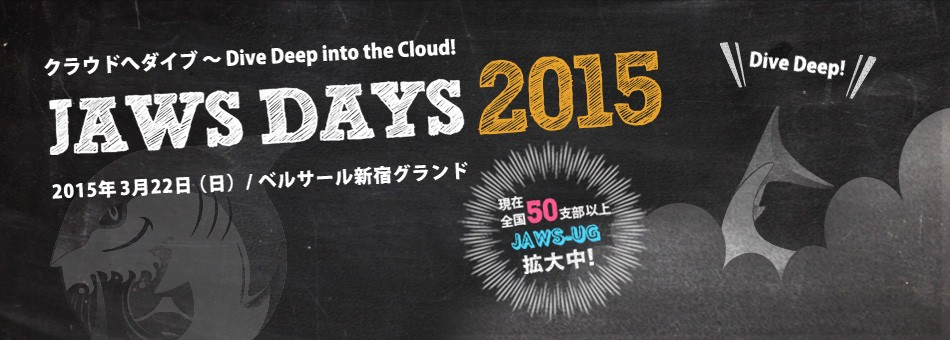 クラウドへダイブ 〜 Dive Deep into the Cloud!